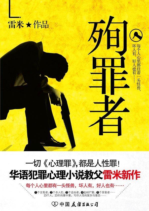 中国侦探公司