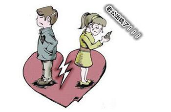 出轨丈夫要离婚_丈夫出轨 妻子离婚_丈夫出轨离婚